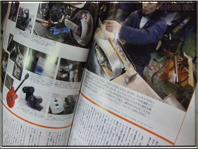 081126magazine02